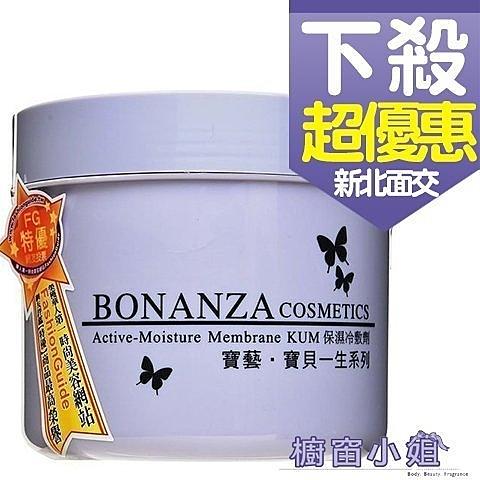 BONANZA 寶藝 保濕冷敷劑 550G