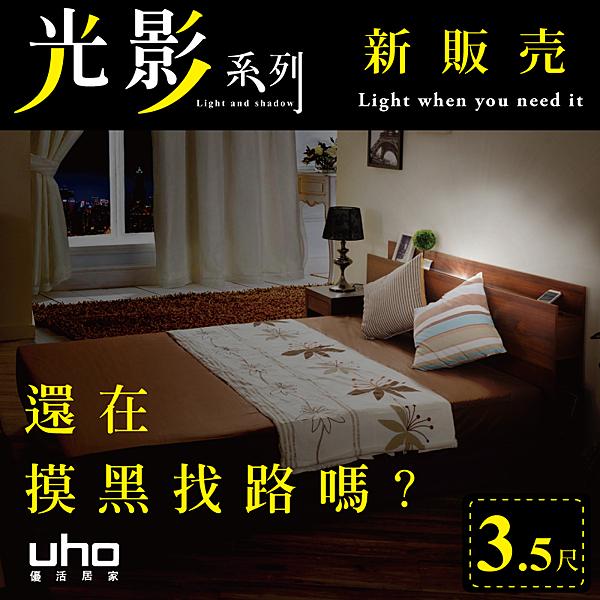 光影系列【UHO】3.5尺單人日式收納床頭片