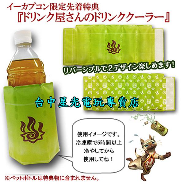 【特典商品 可刷卡】☆ 魔物獵人3 限定特典 飲料保冷袋 ☆【台中星光電玩】