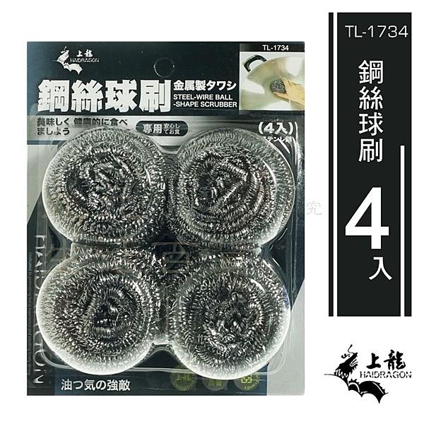【九元生活百貨】上龍 TL-1734 鋼絲球刷/4入 潔鍋刷 鋼絲球 鋼刷