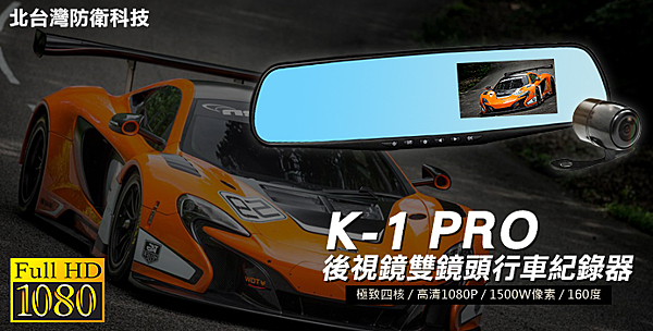【台灣保固+送16G卡】 BTW K1雙鏡頭後視鏡行車記錄器160度超廣角1080P高清前後鏡頭行車紀錄器