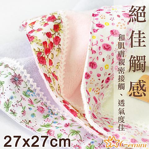 【衣襪酷】剪絨方巾 素雅花布款 觸感細緻 蓬鬆柔軟 手巾 紗布巾 雙星 Gemini 双星