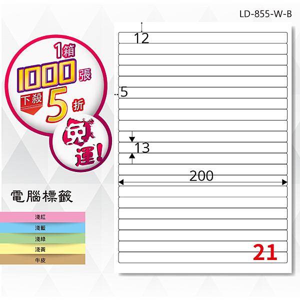 熱銷推薦【longder龍德】電腦標籤紙 21格 LD-855-W-B 白色 1000張 影印 雷射 貼紙