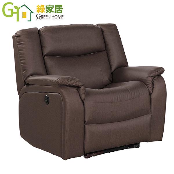 【綠家居】貝多 高機能皮革單人電動沙發椅