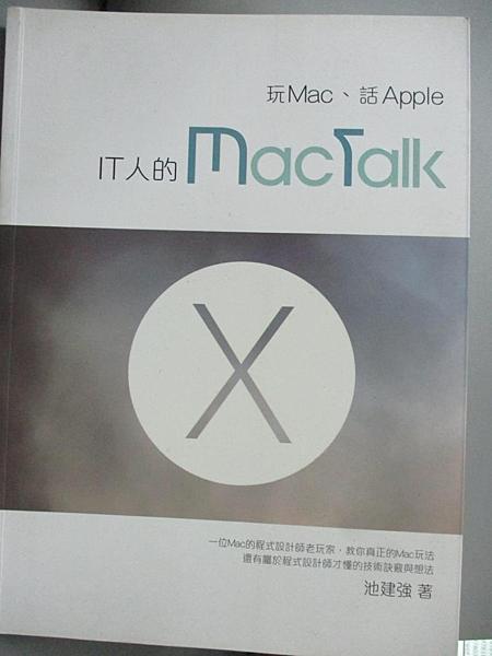【書寶二手書T2/電腦_J2F】玩Mac、話Apple-IT人的MacTalk_池建強