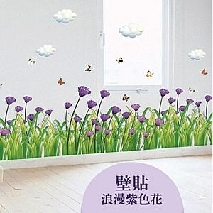 創意無痕壁貼 浪漫紫色花