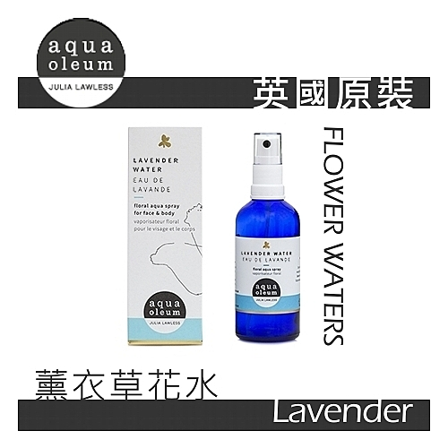 AO 薰衣草花水 100ml。Lavender Water。Aqua Oleum 英國原裝