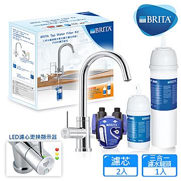【德國BRITA】WD3030三用水龍頭系統P1000+P3000濾芯(共2芯)-含免費到府標準安裝