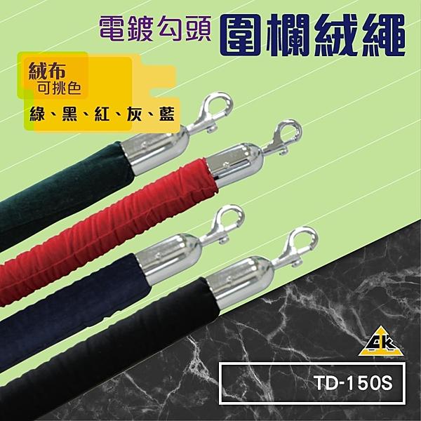 電鍍勾頭圍欄絨繩 TD-150S (安全圍欄/護欄/排隊/演唱會/機場/捷運/動線規劃/紅龍柱)