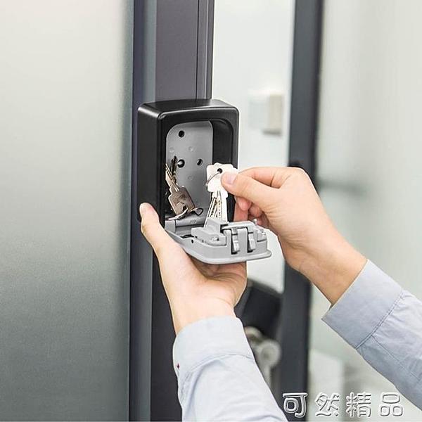 多功能鑰匙箱壁掛式密碼鑰匙收納盒鎖匙存放管理收納箱
