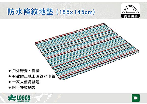 ||MyRack|| 日本LOGOS 防水條紋地墊 185x145cm 內墊 野餐墊 地布 No.71809632