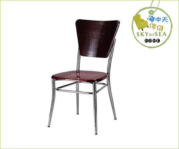 {{ 海中天時尚傢俱 }} C10  摩登時尚 餐椅系列 508-34  新美巧胡桃面餐椅/烤黑/烤銀腳