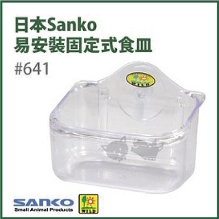 * KING WANG *日本Sanko《易安裝固定式食皿 》#641