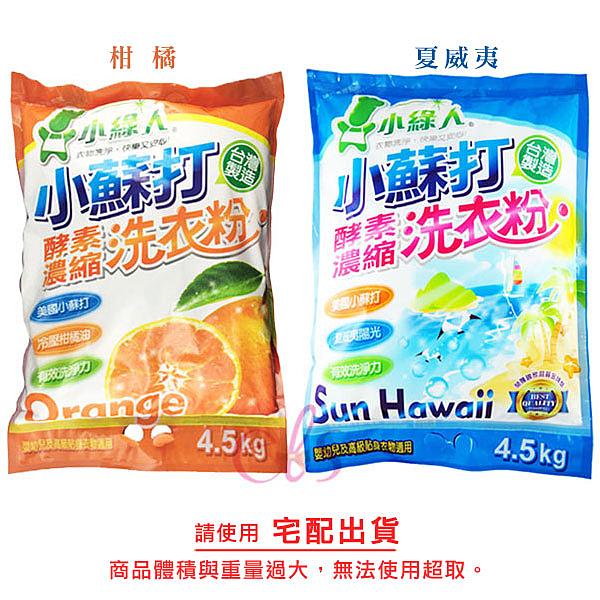 小綠人 小蘇打洗衣粉 柑橘/夏威夷 4.5kg 兩款供選 ☆艾莉莎ELS☆