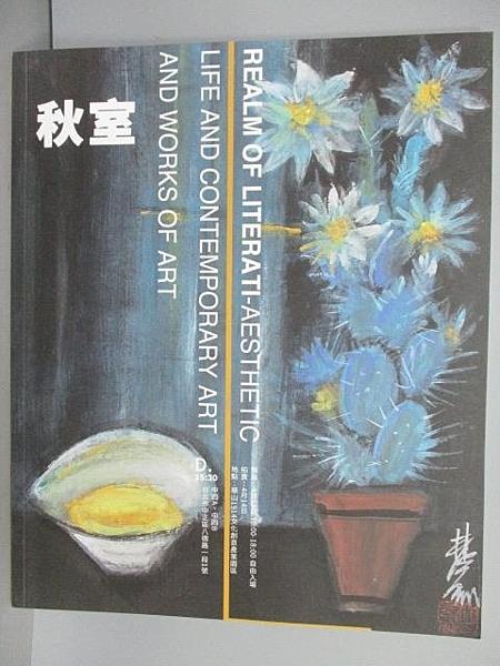 【書寶二手書T8/收藏_ENS】沐春堂2019年四月拍賣會_秋室