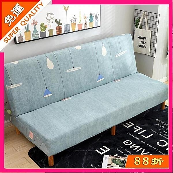快速出貨 沙發罩 折疊無扶手沙發床套子全包彈力萬能沙發套全蓋沙發墊沙發罩沙發巾