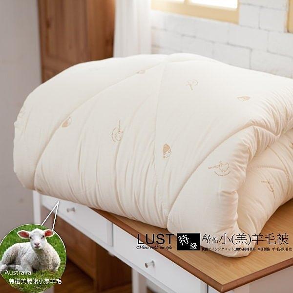 【LUST】美麗諾澳洲小羊毛被《100%小羔羊 3.6公斤》320T純棉表布【澳洲進口】加重 6X7尺