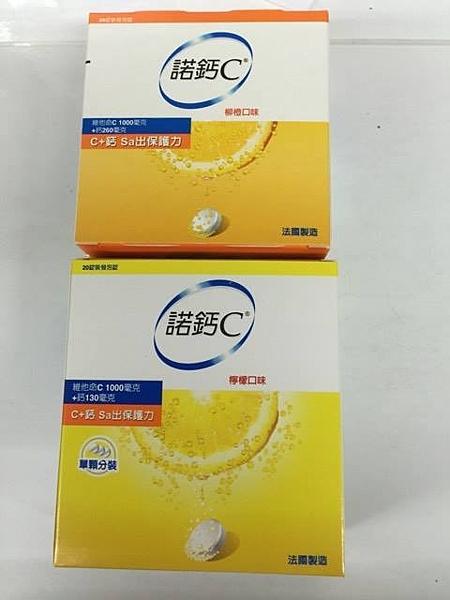 諾鈣C 發泡錠~維他命C+鈣~口味可任選 20粒(盒)*12盒