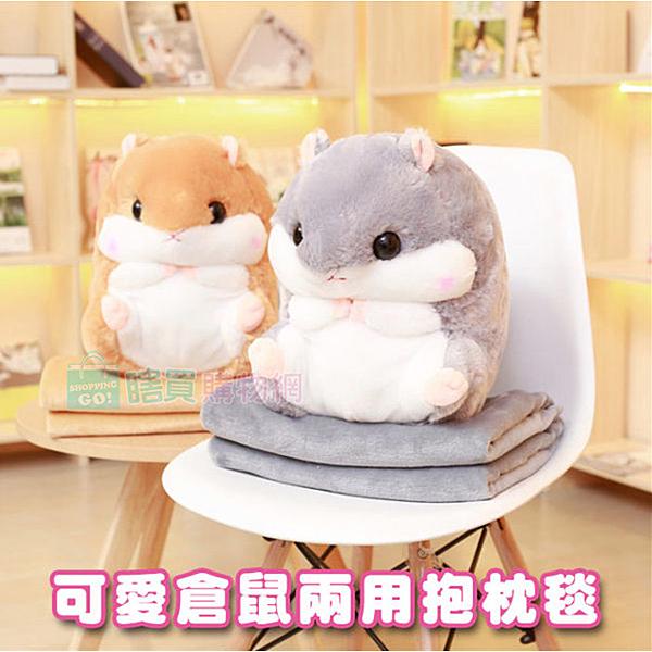現貨 可愛倉鼠兩用抱枕毯 毛毯 絨毛靠枕 娃娃 黃金鼠 聖誕節