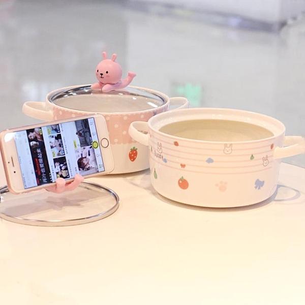 創意卡通可愛陶瓷泡面碗粉嫩嫩手機支架呆萌雙耳碗玻璃蓋條紋湯碗【限時八折】