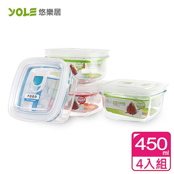 【YOLE悠樂居】氣閥耐熱玻璃保鮮盒450ml(方形)(4入)#1125016 食物保鮮 冰箱收納 密封盒