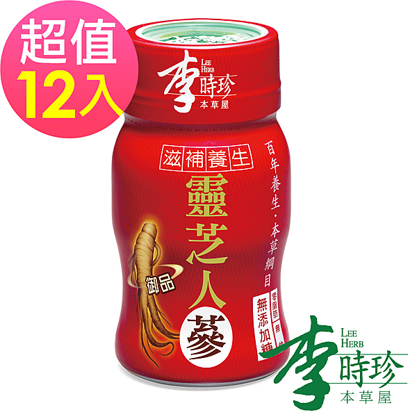 夜間特殺【李時珍】靈芝御品人蔘 12瓶