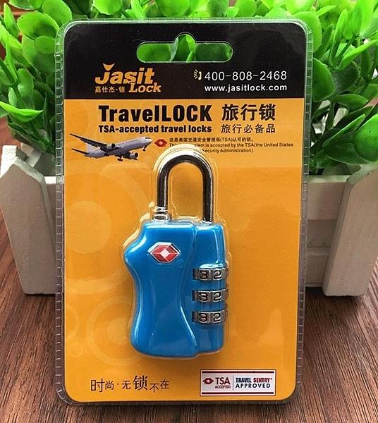 TSA338 不挑色 旅行密碼鎖行李鎖 海關鎖旅行鎖 Travel 行李箱適用