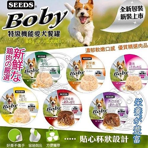 【培菓平價寵物網】聖萊西Seeds》Boby特級機能愛犬餐杯狗罐-80g*24杯