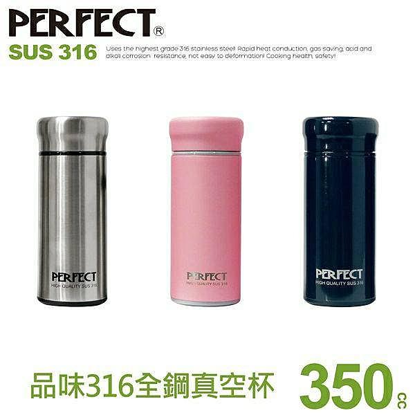 PERFECT極緻 品味全鋼真空杯 350ml 保溫瓶  316不銹鋼 全鋼一體成型