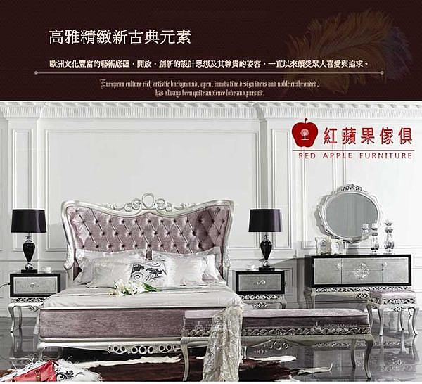 [紅蘋果傢俱] XGL-008 新古典 後現代 實木雕花 布藝床 六尺 雙人床 銀箔床台