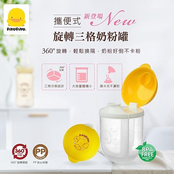 【愛吾兒】黃色小鴨 PiYo 便攜式 旋轉三格奶粉罐