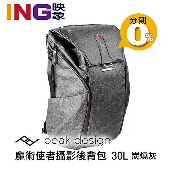 【贈V4版快拆扣繩】Peak Design 魔術使者攝影後背包 30L 炭燒灰色 相機包 Everyday Backpack