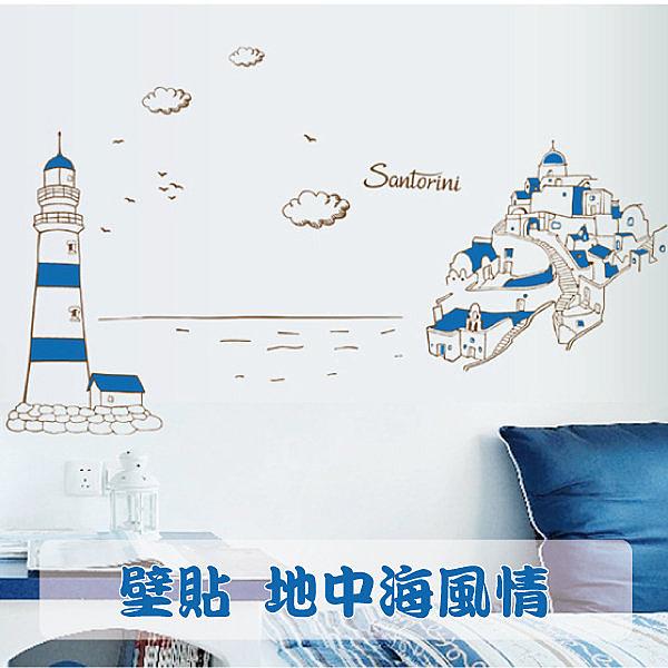 壁貼 地中海風情 無痕壁貼 可移動牆貼 牆壁貼紙 DIY組合壁貼【BF0983】Loxin