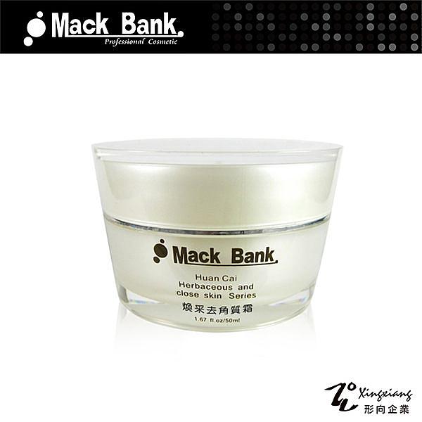 【Mack Bank】MB-06 煥采 角質霜(50g)(形向Xingxiang 臉部 保養品 細緻 明亮 去角質 新陳代謝)