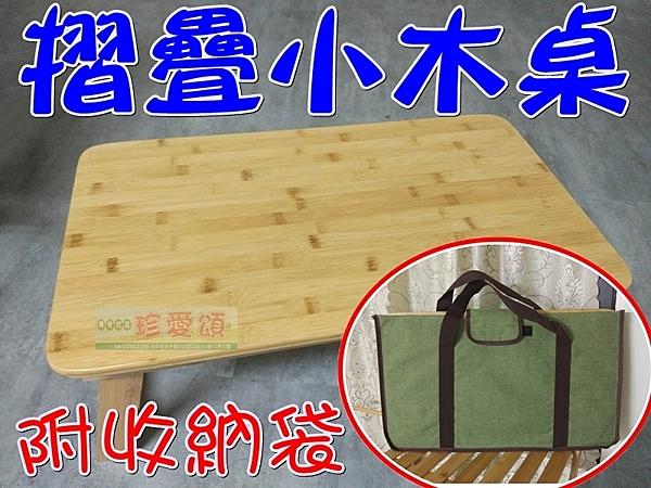 【JIS】A149 天然竹材摺疊木桌 野餐桌 摺疊桌 茶几 小木桌 和室桌 烤肉桌 露營桌 泡茶桌