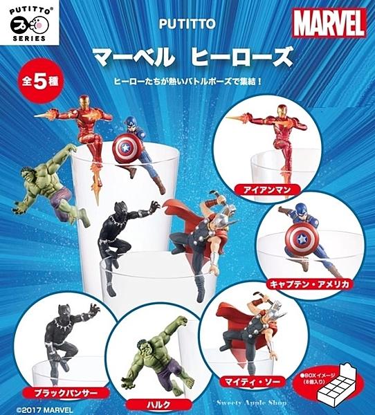 日本限定 PUTITTO MARVEL 漫威系列 復仇者聯盟  全5種 8入一箱   杯緣子 收集套組