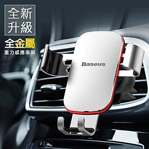 Baseus倍思 升級版~合金重力自動車架 重力感應冷氣出風口支架紅色