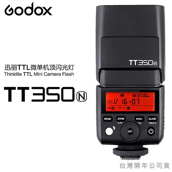 EGE 一番購】GODOX【TT350N】迷你經濟AA電池版機頂閃光燈 高速同步內建收發器 for Nikon【公司貨】
