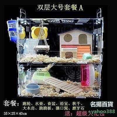 W百貨593倉鼠寶寶亞克力倉鼠籠子 雙層超大透明別墅倉鼠用品 倉鼠籠套餐雙層大號