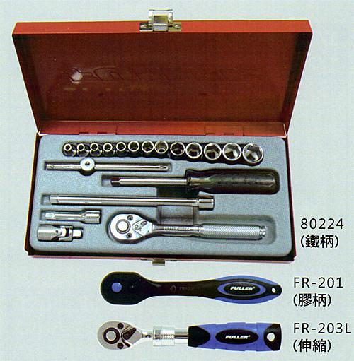 1/4 套筒組 20pcs 鐵柄型自動扳桿組 汽車修護 機車修護 機械修護 腳踏車修護