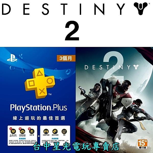實體寄送【PS4 遊戲下載卡&三個月】天命2 中文版 數位版&PLUS 3個月會籍【台中星光電玩】