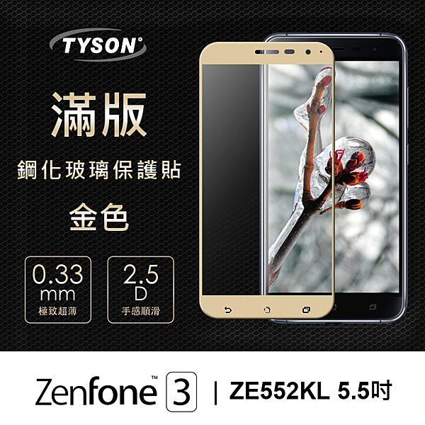 【愛瘋潮】ASUS ZenFone3 (ZE552KL) 5.5吋 彩框鋼化玻璃保護貼 9H