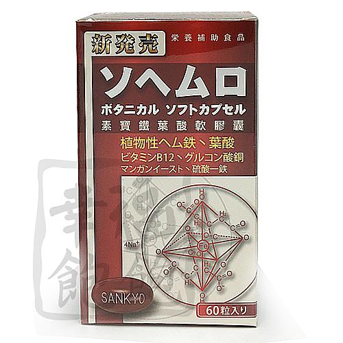 素寶鐵葉酸軟膠囊 60粒(日本進口、全素食)