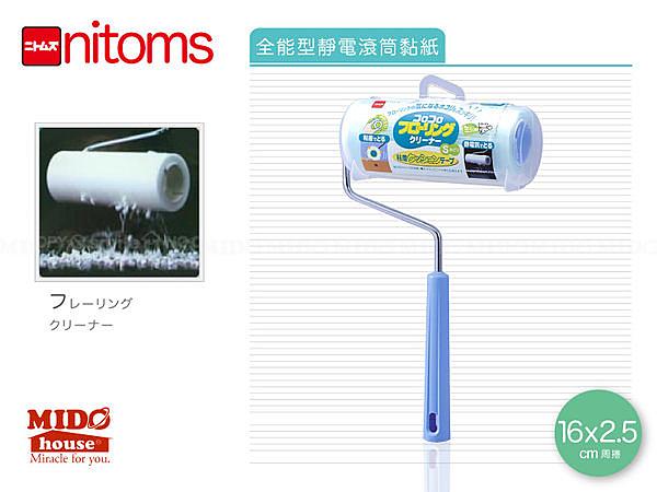 日本NITOMS 全能型靜電滾筒黏紙 C2102《Midohouse》