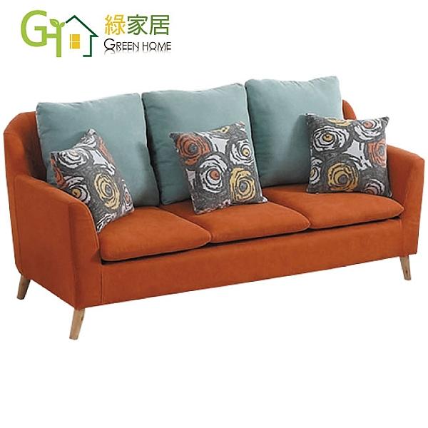 【綠家居】瑞典  時尚紅絲絨布三人座沙發椅