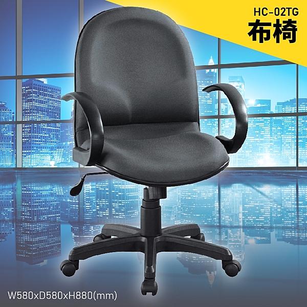 【100%台灣製造】大富 HC-02TG 辦公布椅 會議椅 主管椅 電腦椅 氣壓式 辦公用品 可調式 辦公椅