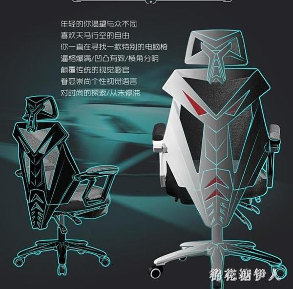 電腦椅家用辦公椅網布座椅可躺轉椅老板椅子午休椅游戲電競椅PH3718【棉花糖伊人】