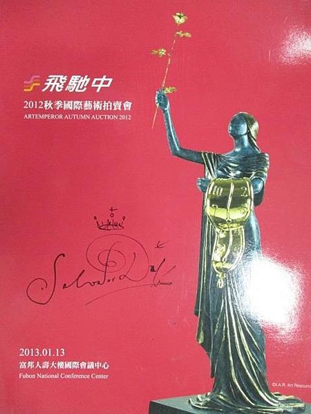 【書寶二手書T3/收藏_JX6】ARTEMPEROR Autumn Auction 2012_飛馳中_2013/1/13