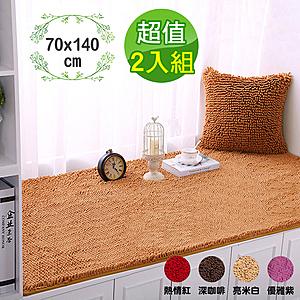 【G+居家】超細纖維長毛止滑地墊 70X140公分-淺咖啡 2入組