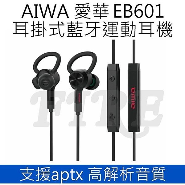 【公司貨】AIWA 愛華 EB601 耳掛式 藍牙耳機 運動 支援aptx 高音質 藍牙4.1 黑色